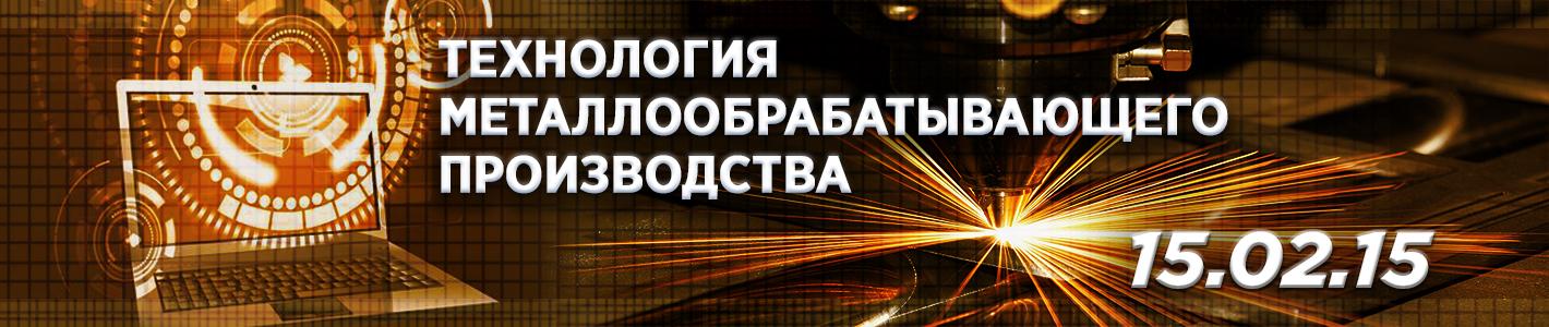15.02.15 Технология металлообрабатывающего производства