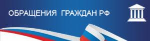 Обращения граждан Российской Федерации
