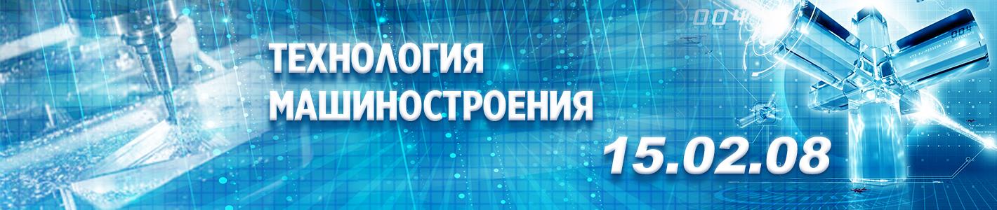 15.02.08 Технология машиностроения