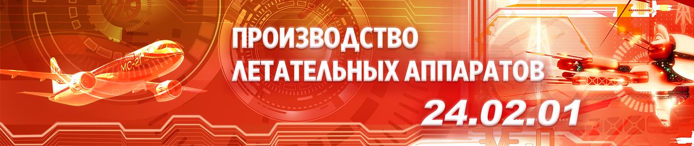 24.02.01 Производство летательных аппаратов