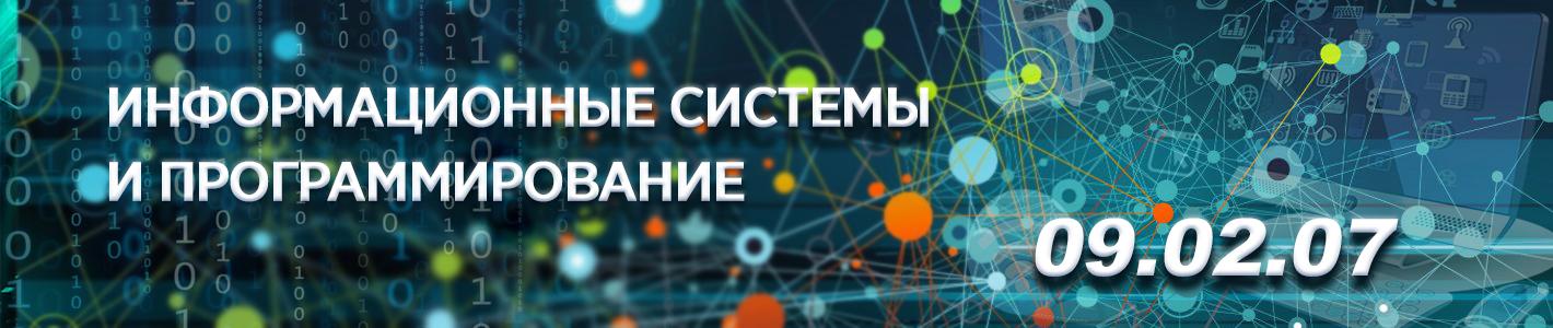 09.02.07 Информационные системы и программирование