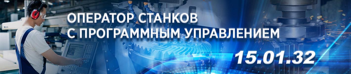 15.01.32 Оператор станков с программным управлением