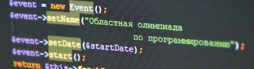 Olimpiada_programmirovanie